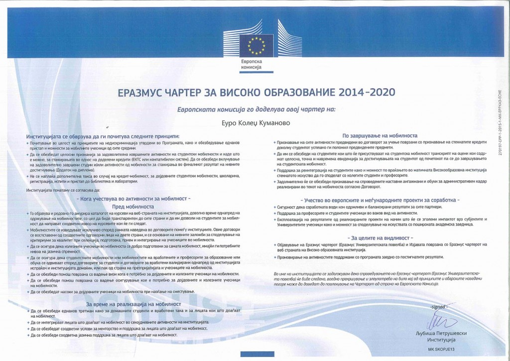 Erasmus Charter for higher education 2014-2020-2