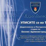 Уписи на додипломски и постдипломски студии 2017-2018
