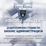 Уписи на додипломски студии по Бизнис Администрација 2018-2019